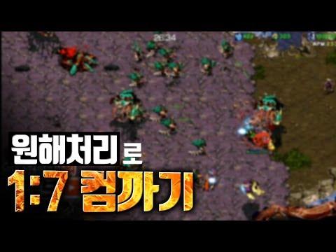[이성은] 원해처리로 1:7 컴까기?!?! 평범한 컴까기를 거부한 흑운장의 도전!!! :: firebathero starcraft 1080p