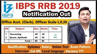 IBPS RRB 2019 | Notification Out | Exam Pattern | Syllabus | No English | Interview | How To Prepare