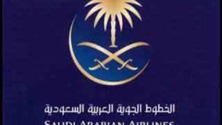 سعودي يغني سنوات الضياع للخطوط السعوديه