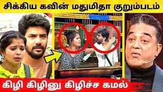 விளாசிய கமல் கவினுக்கு குறும்படம் சிக்கிய மதுமிதா ! Bigg Boss Tamil 3 ! Vijay TV ! Bigg Boss 3 Tamil