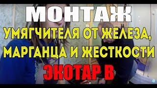 Монтаж умягчителя Pentair 368 c Экотар В