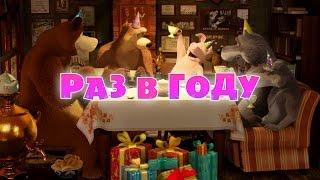 Download Маша и Медведь - Раз в году (Серия 44) Mp3 and Videos