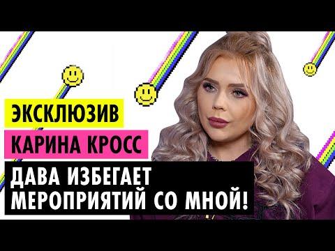 КАРИНА КРОСС О ССОРЕ С ДАВОЙ, ТЯЖЕЛОМ ДЕТСТВЕ И ЭСКОРТЕ