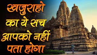 Honeymoon Destination Khajuraho Tourism, Madhya Pradesh Travel Guide खजुराहो, मध्य प्रदेश