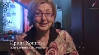 ДНР. Фронтовые заметки. Ирина Коннова