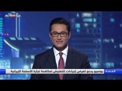 بومبيو يدعو لفرض إجراءات للتفتيش لمكافحة تجارة الأسلحة الإيرانية  - نشر قبل 44 دقيقة