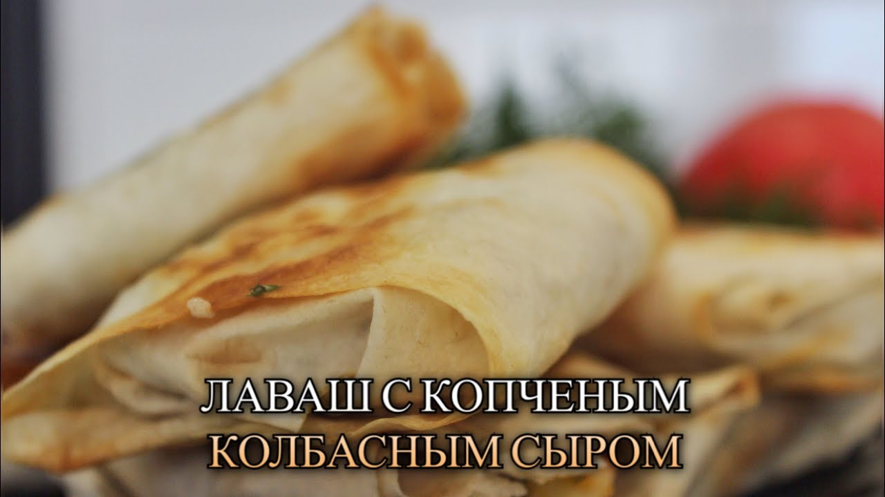 БЫСТРАЯ ЗАКУСКА ИЗ ЛАВАША С КОЛБАСНЫМ СЫРОМ/Quick Snack/ВКУСНО И ПРОСТО/МЕДВЕДЕВА РЕЦЕПТ