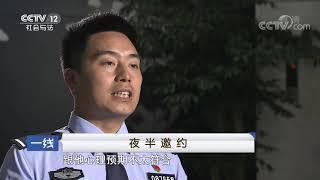 《一线》 20190706 夜半邀约| CCTV社会与法