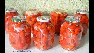 """ПОМИДОРЫ """"ЧИПОЛЛИНО""""- Вкусный рецепт помидоров на зиму"""