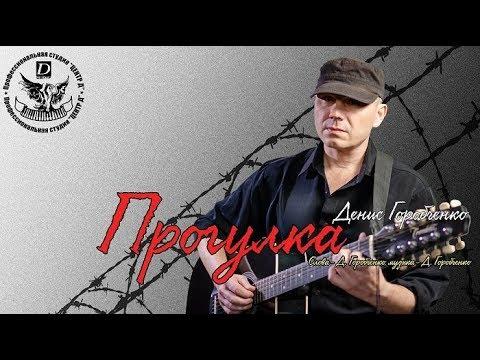 Д.Горобченко - Прогулка /official audio 2020/