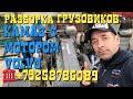 КАМАЗ с двигателем VOLVO FH12 Все отлично подходит Переделка Камазов  Разборка Грузовиков