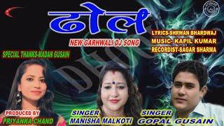 DHOOL GARHWALI DJ NEW KUMAONI SONG !! 2018 !! SINGER GOPAL GUSAIN & MANISHA MALKOTI !!