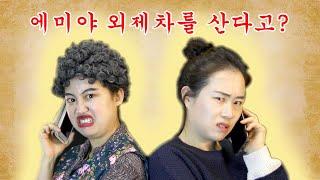[사연드라마 병맛집2화] 에미야 외제차를 산다고?? 며…
