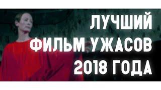 СУСПИРИЯ - ЛУЧШИЙ ФИЛЬМ УЖАСОВ 2018 ГОДА? Мнение о фильме [сходил посмотрел]