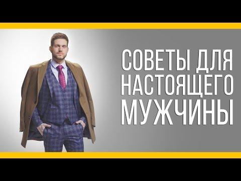 Советы для настоящего мужчины [Якорь   Мужской канал]