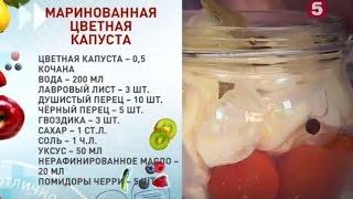 """Маринованная цветная капуста: рецепты консервации от """"Утра на 5"""""""