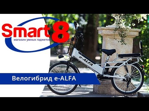 Электровелосипед E-Alfa - Smart8.by