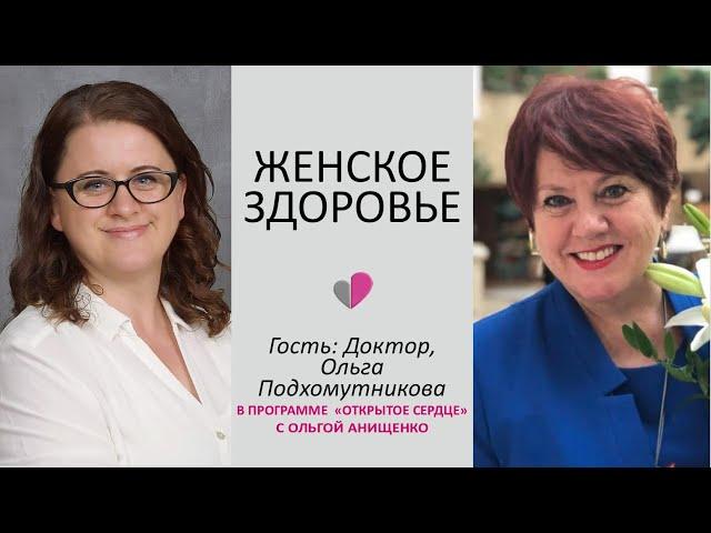 ЖЕНСКОЕ ЗДОРОВЬЕ - Доктор, Ольга Подхомутникова, в программе
