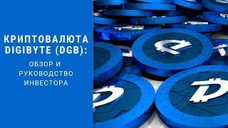 Криптовалюта DigiByte (DGB): обзор и руководство инвестора
