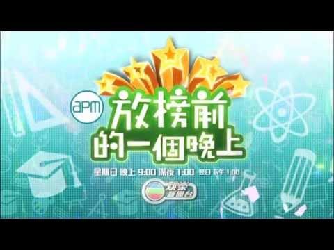 TVB 娛樂新聞台 - apm放榜前的一個晚上