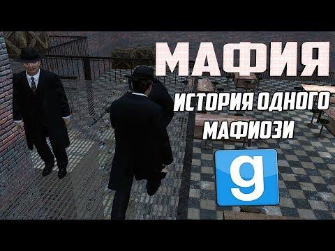МАФИЯ - ПОЛНОЕ ПОГРУЖЕНИЕ | Garry's mod [Гаррис мод] - Dark Rp [Дарк рп]