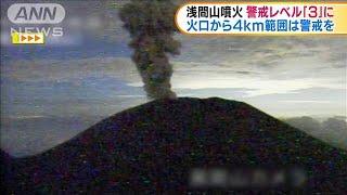 浅間山噴火 警戒レベル3に引き上げ「入山規制」に(19/08/08)