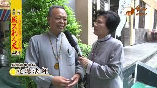 【水陸法會義工利人天481】| WXTV唯心電視台