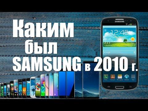 SAMSUNG GALAXY S(2010) и GALAXY S9 (2018) Жесткая битва!