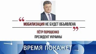 Украина: 30 дней войны. Время покажет. Выпуск от 26.12.2018