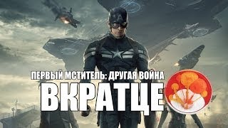 Вкратце - Первый мститель: Другая война.