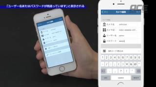 ユーザー名またはパスワードが間違っています」と表示される(iPhone) thumbnail