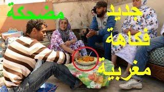 جديد فكاهة مغربية مضحكة كوميديا 2018 jadid fokaha maroc dahk