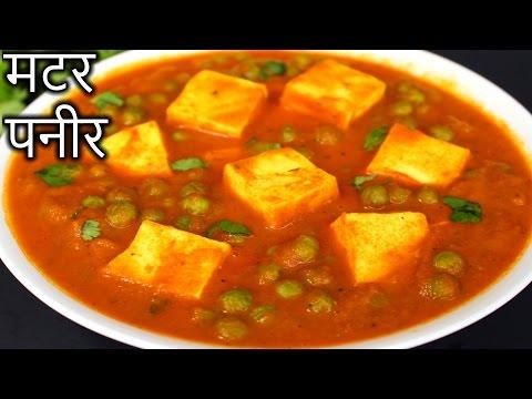 Matar Paneer in HINDI | Restaurant Style Matar Paneer Recipe | How to Make Matar Paneer in Hindi