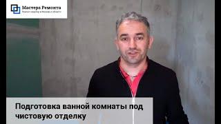 Артем Лодвиг о подготовке ванной комнаты под чистовую отделку