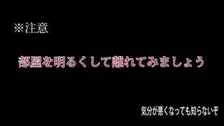 ポケモンショックを再現 Pokemon Shock (気分が悪くなる動画)
