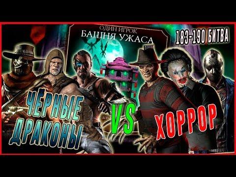 Чёрные драконы против отряда Хоррор  (битва 182-190)в Мортал Комбат мобайл(Mortal Kombat mobile)