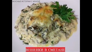 ВЕШЕНКИ В СМЕТАНЕ ПОД СЫРОМ   -    OYSTER MUSHROOMS IN SOUR CREAM AND CHEESE