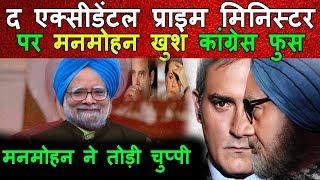 The Accidental Prime Minister पर मनमोहन खुश कांग्रेस फुस |मनमोहन ने तोड़ी चुप्पी