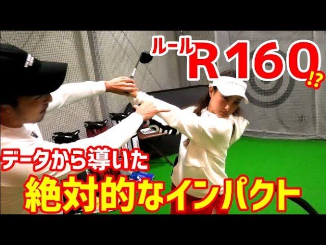 【ゴルフスイング解析】絶対的インパクト!松山選手もそうだった。データが導いたインパクトの場所とは?~③R160とは?飛んで曲がらない球の理由が見つかった~