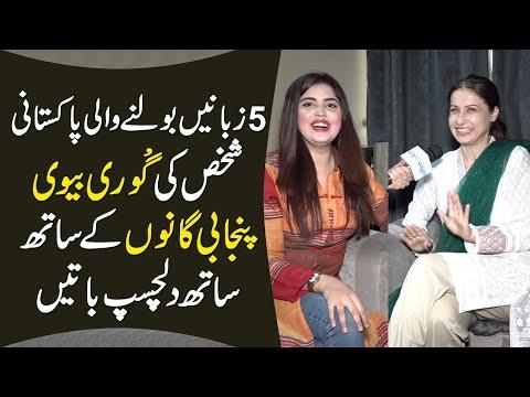 Kanwal Aftab Teaches Punjabi To A European Woman In Lahore   Interesting Story Of A Gori In Pakistan