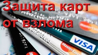 Как защитить ваши банковские карты от мошенников