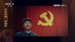 """""""70载光影故事""""和新中国一起成长——《杨善洲》【中国电影报道   20190918】"""