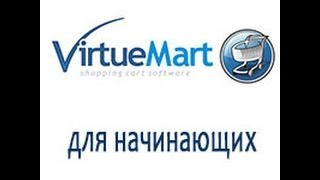 Урок 1. Установка и настройка Virtuemart 2.