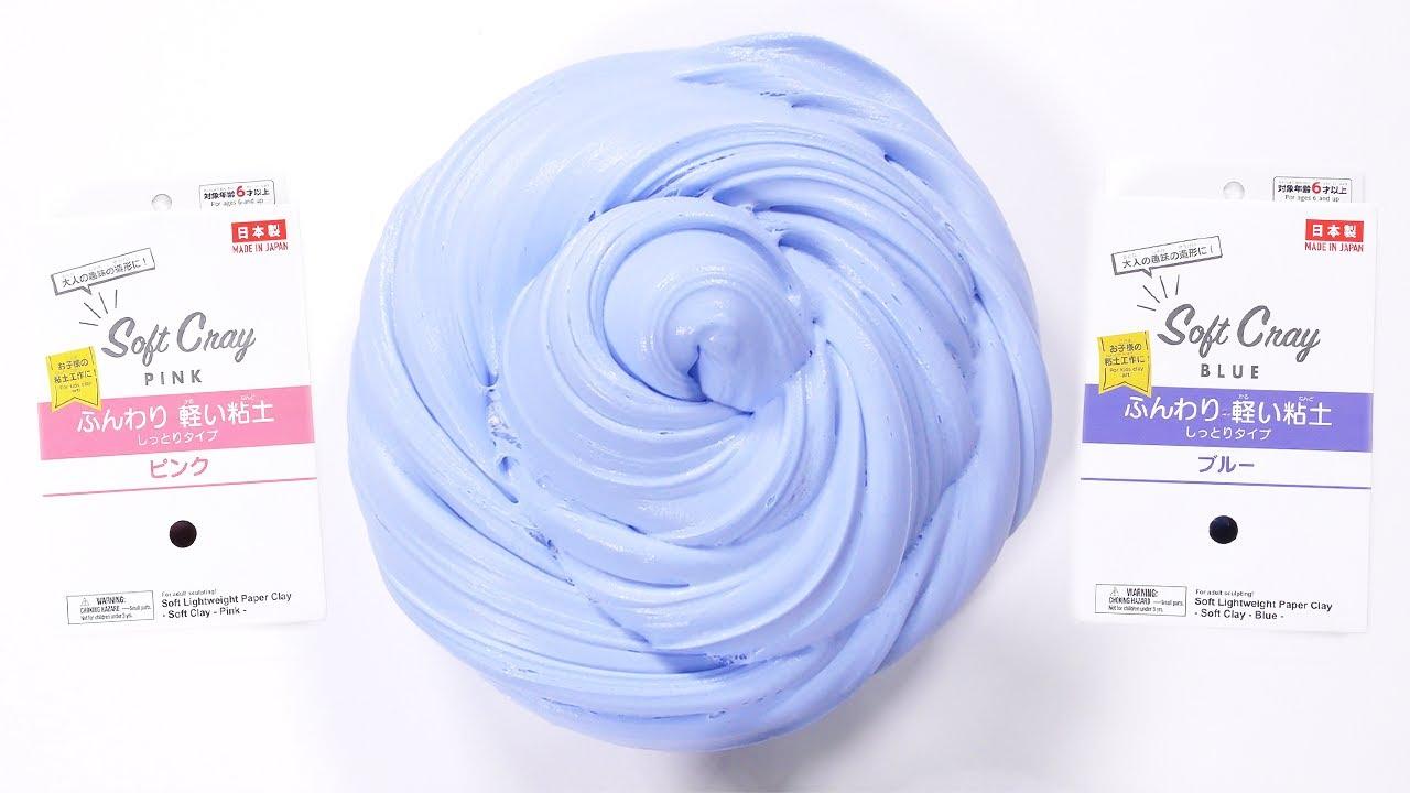 【DIY】ダイソーの新商品紙粘土でふわもちスライムを作る【slime ASMR】