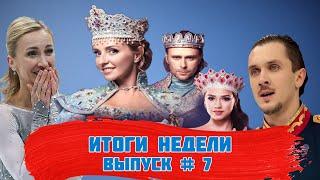 Новости фигурного катания Загитова в роли Людмилы Савченко снова в спорте Траньков мечтает о США
