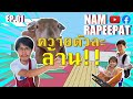 NAM RAPEEPAT EP.01 น้ำ รพีภัทร เปิดตัวควายราคาหลักล้าน!!