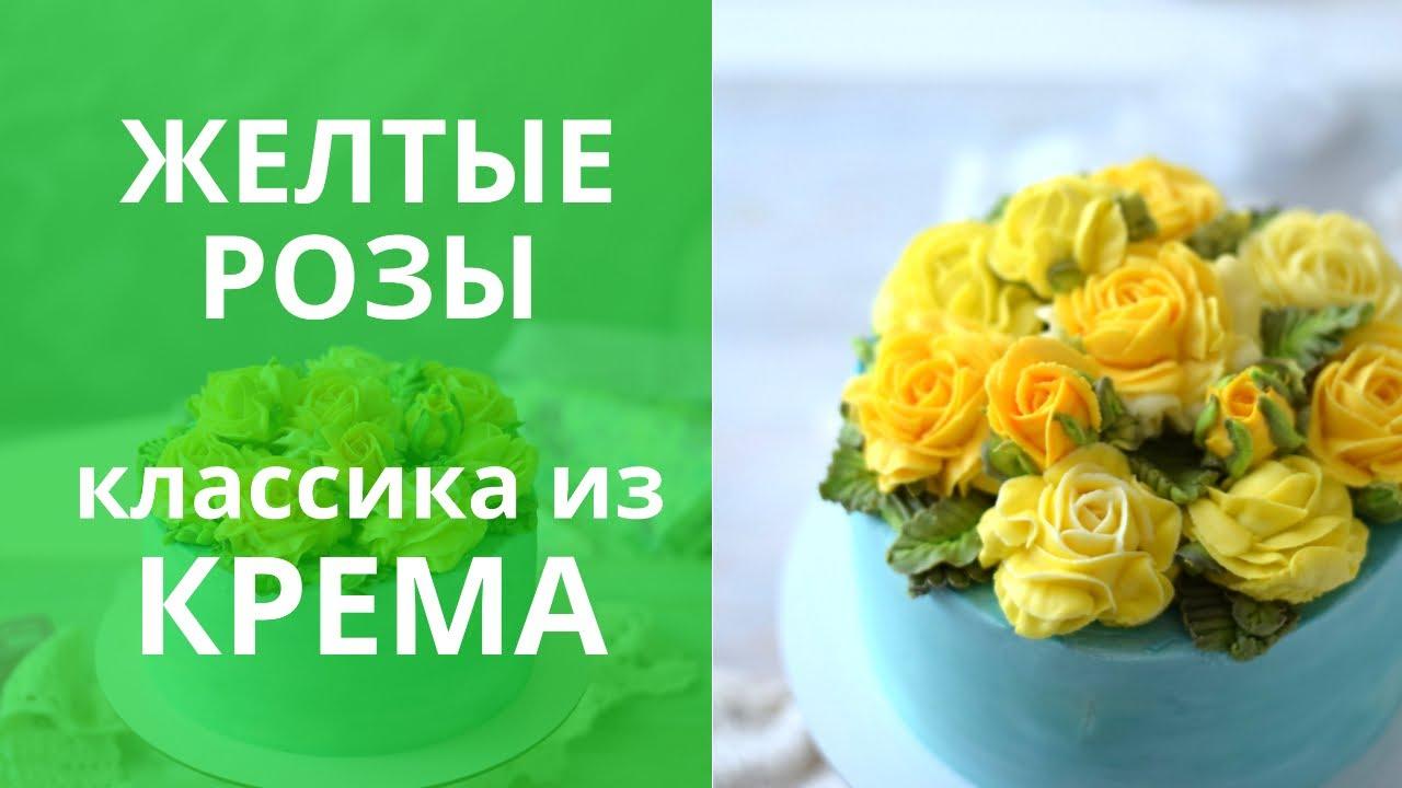 Желтые розы. Крем Чиз. Украшаем торт. Рецепт крема.