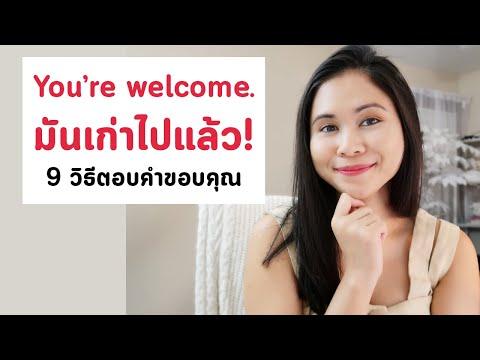9 วิธีพูดตอบ Thank you | Tina Academy Ep.164