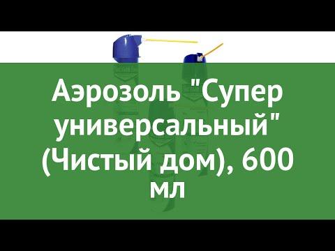 Аэрозоль Супер универсальный (Чистый дом), 600 мл обзор 02-852