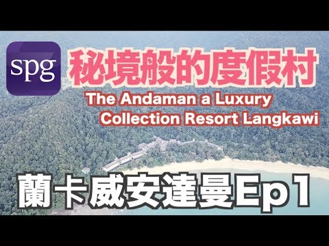 《飯店人生ep3》蘭卡威安達曼奢華系列度假村ep1|the-andaman,-a-luxury-collection-resort-spg|langkawi-hotel【我是老爸-i'm-daddy】
